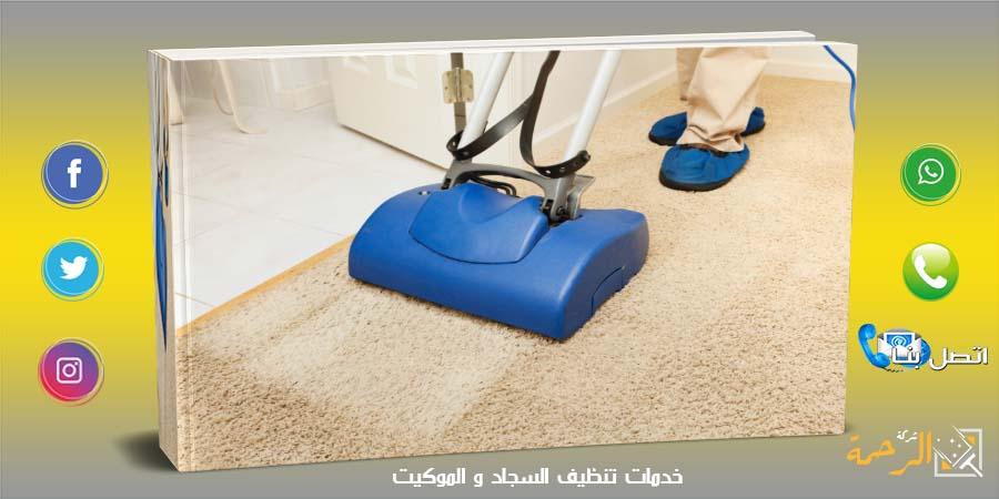 خدمات تنظيف السجاد والموكيت