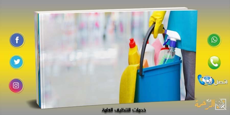 خدمات التنظيف العامة
