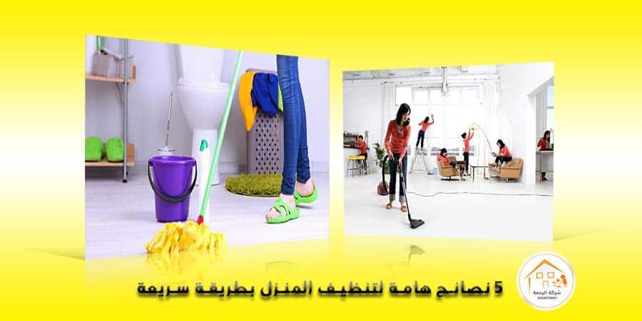 5 نصائح هامة لتنظيف المنزل بطريقة سريعة