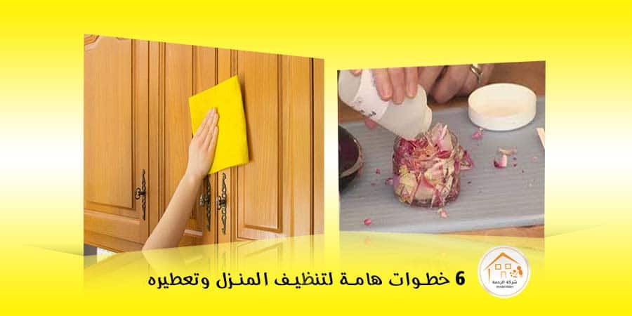 6 خطوات هامة لتنظيف المنزل وتعطيره