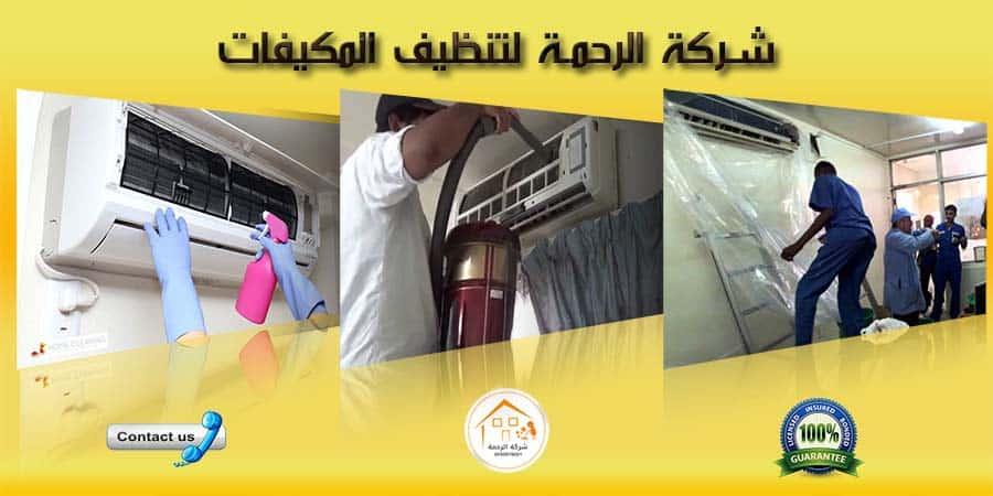 عروض شركات التنظيف Al-Rahma-Air-Conditi