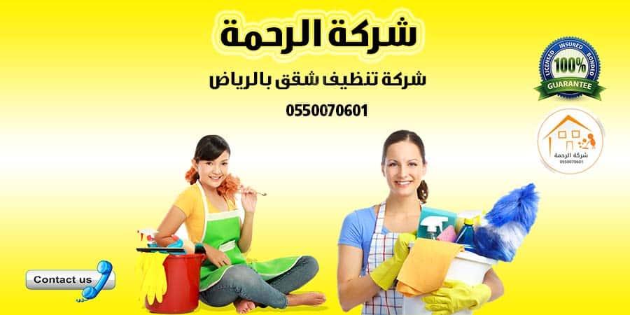 افضل شركة تنظيف شقق بالرياض 0550070601