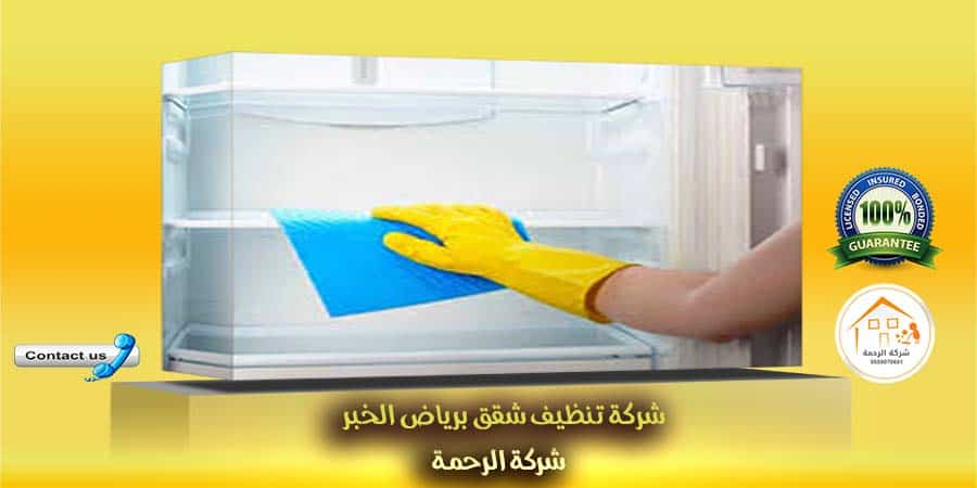 شركة تنظيف شقق برياض الخبراء