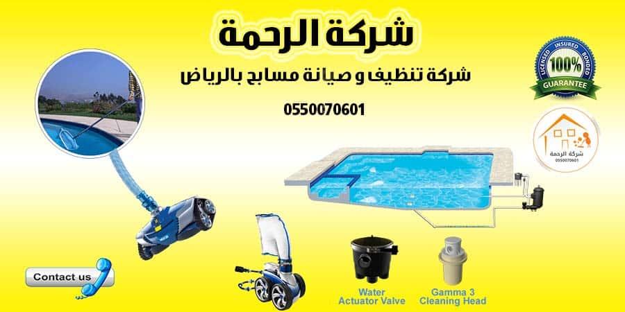 شركة صيانة مسابح بالرياض – تنظيف حمامات سباحة