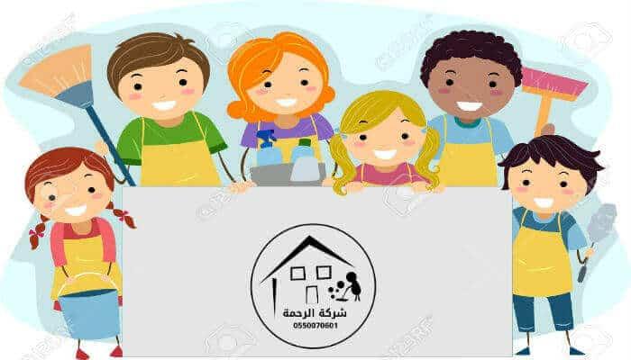 صورة كرتونية لعائلة تنظف منزلهم