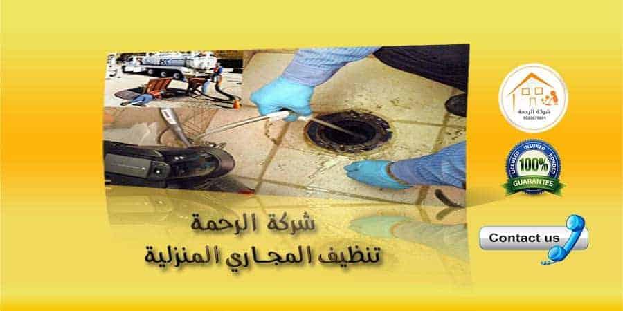 تنظيف المجاري المنزلية