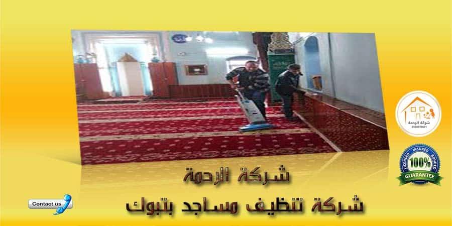 شركة تنظيف مساجد بتبوك