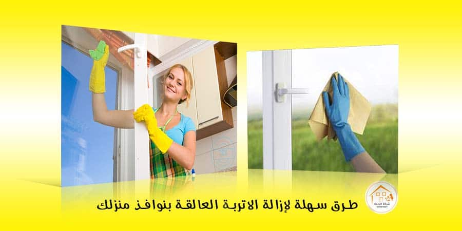طرق سهلة لإزالة الأتربة العالقة بنوافذ منزلك