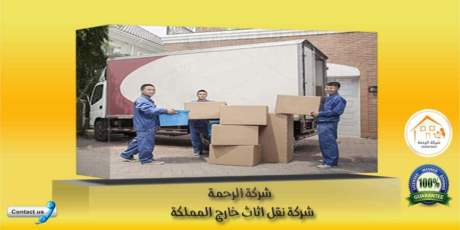 شركة نقل اثاث خارج المملكة