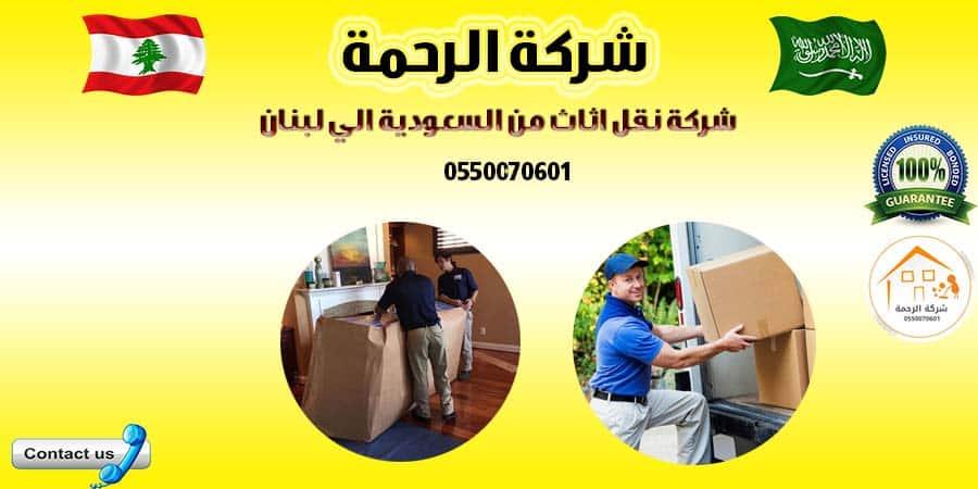 افضل شركة نقل اثاث من السعودية الي لبنان