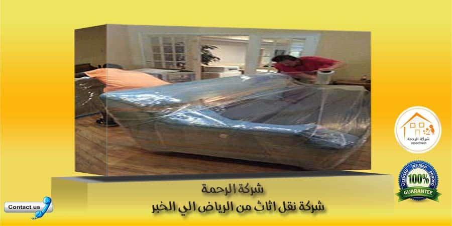شركة نقل اثاث من الرياض الي الخبر
