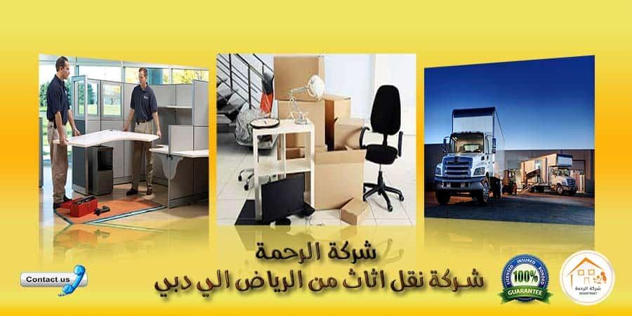 شركة نقل اثاث من الرياض الي دبي
