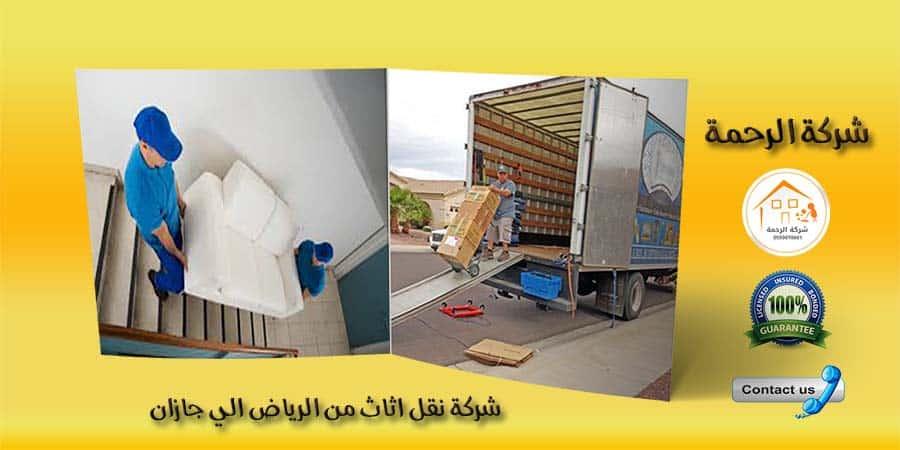 شركة نقل اثاث من الرياض الي جازان