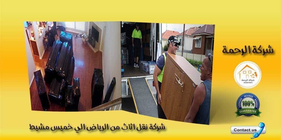 شركة نقل اثاث من الرياض الي خميس مشيط
