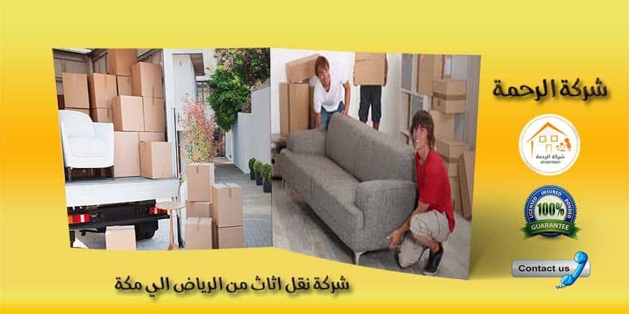 شركة نقل اثاث من الرياض الي مكة