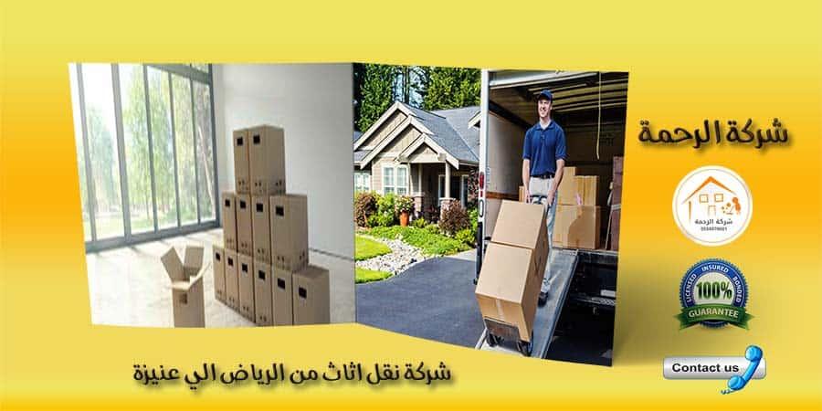شركة نقل اثاث من الرياض الي عنيزة
