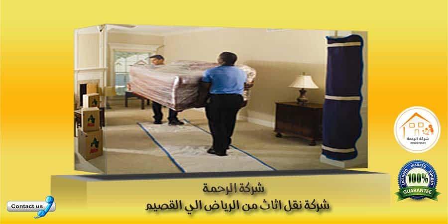 شركة نقل اثاث من الرياض الي القصيم