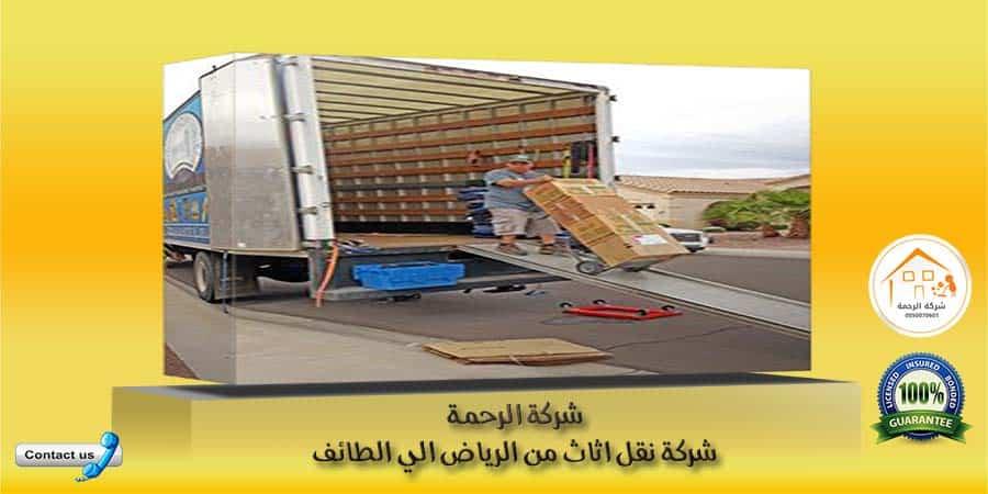 شركة نقل اثاث من الرياض الي الطائف