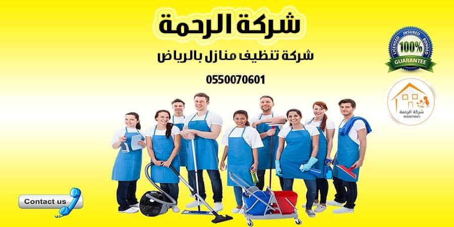 فريق عمل شركة تنظيف منازل بالرياض