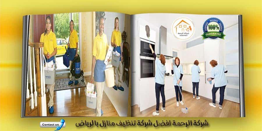 عاملات للنظافة في شركة تنظيف منازل بالرياض