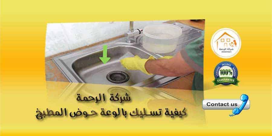 كيفية تسليك بالوعة حوض المطبخ