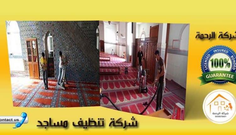 شركة تنظيف مساجد