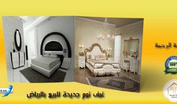 غرف نوم جديدة للبيع بالرياض