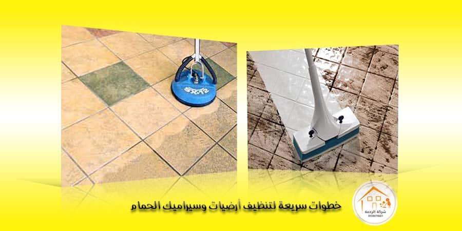 خطوات سريعة لتنظيف أرضيات وسيراميك الحمام