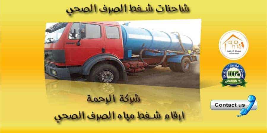 ارقام شفط مياه الصرف الصحي