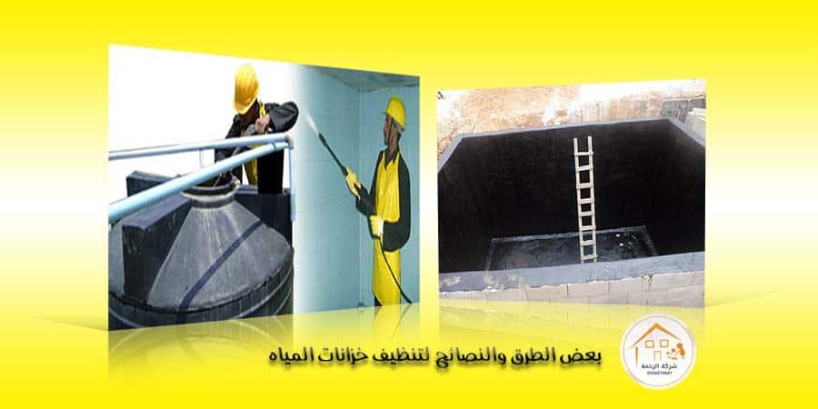 بعض الطرق والنصائح لتنظيف خزانات المياه