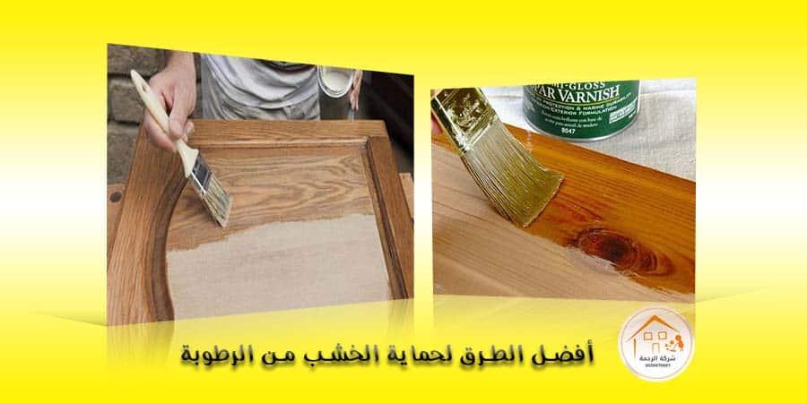 أفضل الطرق لحماية الخشب من الرطوبة شركة الرحمة للخدمات المنزلية