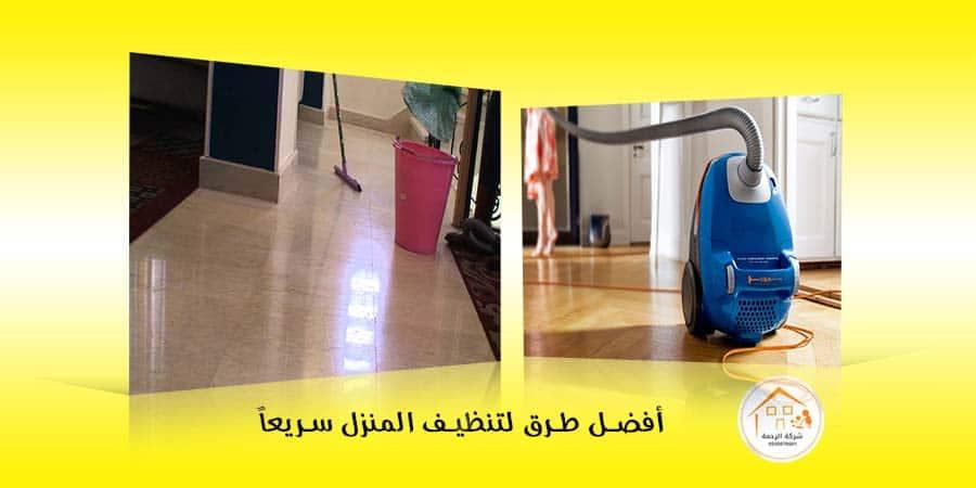 أفضل طرق لتنظيف المنزل سريعاً