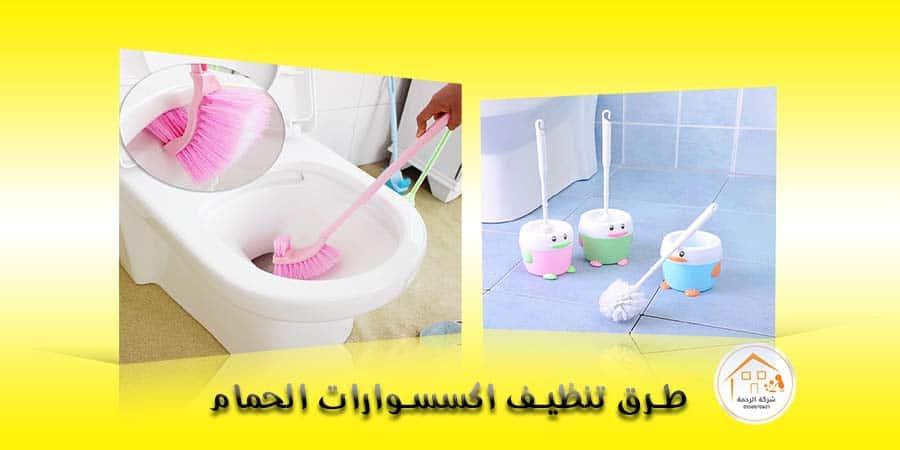 طرق تنظيف اكسسوارات الحمام