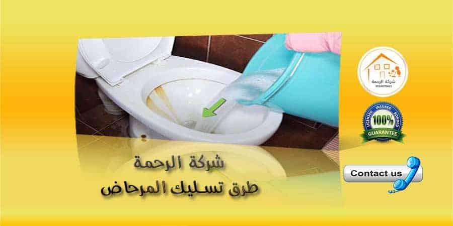 طرق تسليك المرحاض