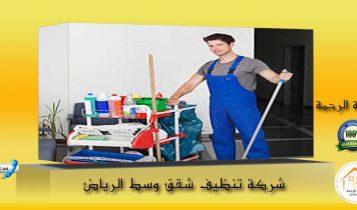 شركة تنظيف شقق وسط الرياض